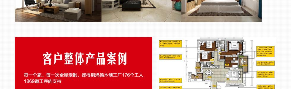 鸿扬宅配客户整体产品案例
